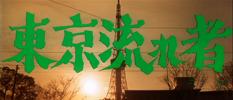 39 Tokyo Drifter